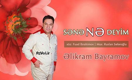 دانلود آهنگ آذربایجانی جدید Elikram Bayramov به نام Sene Ne Deyim